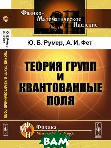 Купить Теория групп и квантованные поля, Либроком, Ю. Б. Румер, А. И. Фет, 978-5-397-04133-1