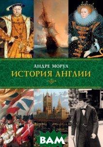 Купить История Англии, Иностранка / КоЛибри, Андре Моруа, 978-5-389-08731-6