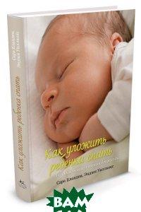 Купить Как уложить ребенка спать. Разумное решение проблемы детского сна, КоЛибри, Азбука-Аттикус, Сара Бландан, Энджи Уилкокс, 978-5-389-12136-2