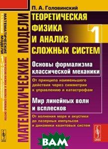 Купить Математические модели. Теоретическая физика и анализ сложных систем. Книга 1. От формализма классической механики до квантовой интерференции, URSS, П. А. Головинский, 978-5-397-05904-6