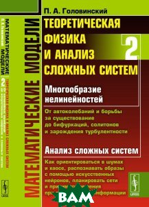 Купить Математические модели. Теоретическая физика и анализ сложных систем. Книга 2. От нелинейных колебаний до искусственных нейронов и сложных систем, Либроком, П. А. Головинский, 978-5-397-01868-5