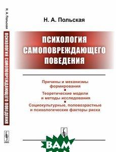 Купить Психология самоповреждающего поведения, URSS, Н. А. Польская, 978-5-9710-4298-3