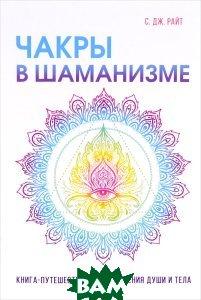 Купить Чакры в шаманизме, Постум, T8RUGRAM, С. Дж. Райт, 978-5-521-05301-8