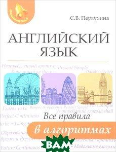 Купить Английский язык. Все правила в алгоритмах, ФЕНИКС, Первухина Светлана Владимировна, 978-5-222-29107-8
