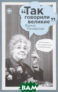 Купить Фаина Раневская, ФЕНИКС, 978-5-222-29246-4