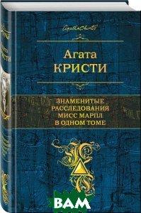 Купить Знаменитые расследования Мисс Марпл в одном томе, ЭКСМО, Агата Кристи, 978-5-699-86861-2