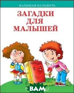 Купить Загадки для малышей, Оникс-ЛИТ, Бурсов Иван Терентьевич, 978-5-4451-0558-9