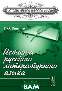 Купить История русского литературного языка, Либроком, Г. О. Винокур, 978-5-397-00935-5