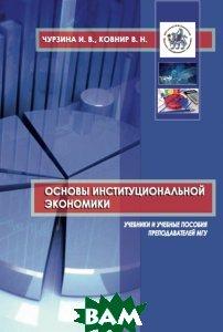 Купить Основы институциональной экономики. Учебное пособие, КДУ, И. В. Чурзина, 978-5-91304-731-1