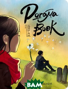 Купить Doramabook. Токкеби, Эксмо, Эксмо-Пресс, 978-5-699-98671-2