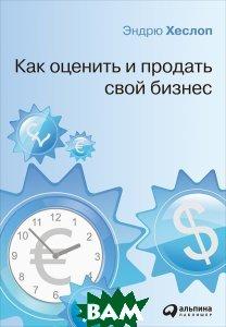 Купить Как оценить и продать свой бизнес, Альпина Паблишер, Эндрю Хеслоп, 978-5-9614-6402-3