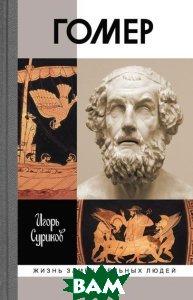 Купить Гомер (изд. 2017 г. ), Молодая гвардия, И. Е. Суриков, 978-5-235-03989-6
