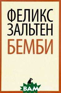 Купить Бемби (изд. 2017 г. ), Лениздат, Книжная лаборатория, Феликс Зальтен, 978-5-9909926-5-8