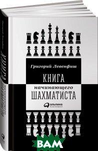 Купить Книга начинающего шахматиста, Альпина Паблишер, Григорий Левенфиш, 978596146698-0