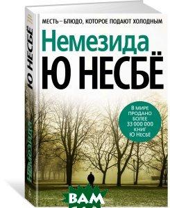 Купить Немезида, Азбука, Азбука-Аттикус, Ю Несбё, 978-5-389-12870-5