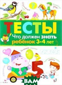 Купить Что должен знать ребенок 3-4 лет, Стрекоза-Пресс, И. Попова, 978-5-479-01249-5