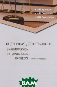 Оценочная деятельность в арбитражном и гражданском процессе. Учебное пособие