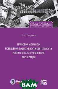 Правовой механизм повышения эффективности деятельности членов органов управления корпорации