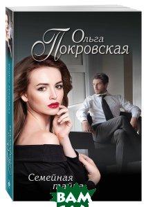 Купить Семейная тайна, ЭКСМО, Ольга Покровская, 978-5-699-95787-3