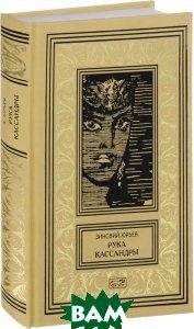 Купить Рука Кассандры, Престиж Бук, Зиновий Юрьев, 978-5-371-00592-2