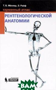Купить Карманный атлас рентгенологической анатомии, Лаборатория Знаний, Т. Б. Меллер, Э. Райф, 978-5-00101-071-5