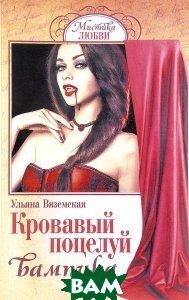 Купить Кровавый поцелуй вампира, Газетный мир Слог, Ульяна Вяземская, 978-5-4423-0220-2