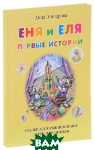 Купить Еня и Еля. Первые истории, БЕЛЫЙ ГОРОД, Анна Гончарова, 978-5-9067-2688-9