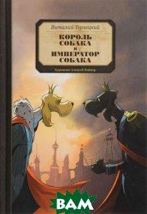 Король Собака и Император Собака, Поляндрия, Виталий Терлецкий, 978-5-9908965-5-0  - купить со скидкой