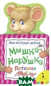 Мышка-норушка. Мои веселые друзья