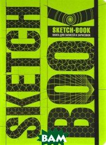 Sketchbook. Книга для записей и зарисовок. Визуальный экспресс-курс