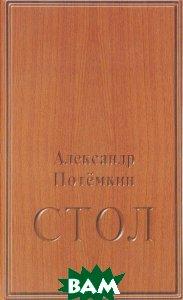 Купить Стол (изд. 2015 г. ), ПоРог, Александр Потёмкин, 978-5-902377-53-5