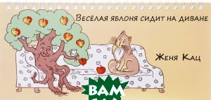 Купить Весёлая яблоня сидит на диване, Московский центр непрерывного математического образования (МЦНМО), Женя Кац, 978-5-4439-2546-2