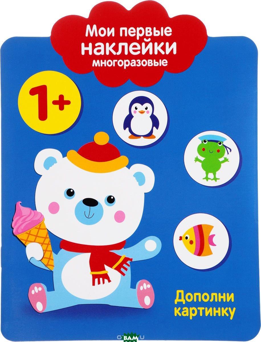 Купить Мои первые наклейки многоразовые. Дополни картинку, Стрекоза, 978-5-9951-3085-7