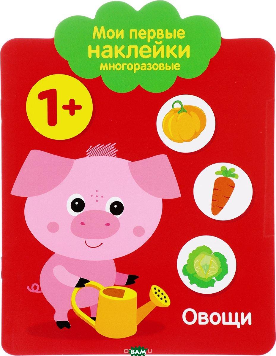 Купить Мои первые наклейки многоразовые. Овощи, Стрекоза, 978-5-9951-3080-2