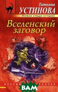 Купить Вселенский заговор, ЭКСМО, Татьяна Устинова, 978-5-699-98649-1