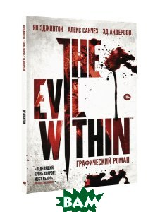 Купить The Evil Within, АСТ, Ян Эджинтон, Алекс Санчез, Эд Андерсон, 978-5-17-103326-2