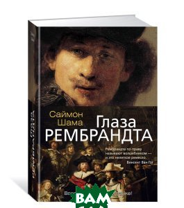 Купить Глаза Рембрандта, АЗБУКА, Шама С., 978-5-389-10756-4