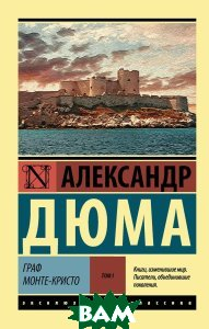 Купить Граф Монте-Кристо, АСТ, Александр Дюма, 978-5-17-103727-7