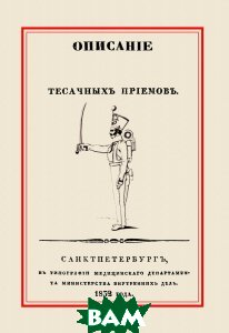 Купить Описание тесачных приемов, Секачев В. Ю., 978-5-4481-0126-7