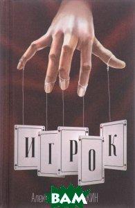Купить Игрок (изд. 2017 г. ), ПоРог, Александр Потемкин, 978-5-902377-54-2