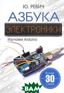 Купить Азбука электроники. Изучаем Arduino, АСТ, Кладезь, Ю. Ревич, 978-5-17-102271-6