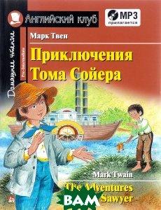 Купить Приключения Тома Сойера / The Adventures of Tom Sawyer (+ CD), Айрис-Пресс, Марк Твен, 978-5-8112-5816-1