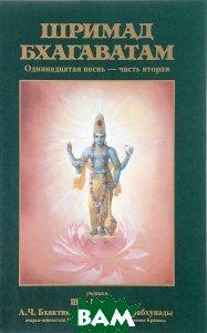 Шримад-Бхагаватам. Одиннадцатая песнь. Часть 2. Главы 13-31