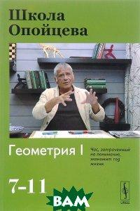 Купить Школа Опойцева. Геометрия I. 7-11, URSS, В. И. Опойцев, 978-5-9710-4604-2