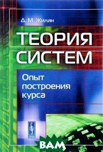 Теория систем. Опыт построения курса, URSS, Д. М. Жилин, 978-5-9710-4380-5  - купить со скидкой