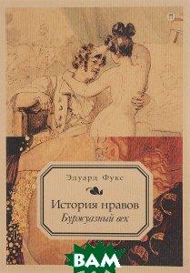 История нравов. Буржуазный век. Том 3, Пальмира, Эдуард Фукс, 978-5-521-00432-4  - купить со скидкой
