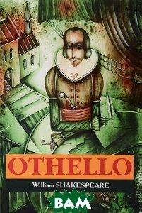 Othello (изд. 2017 г. )