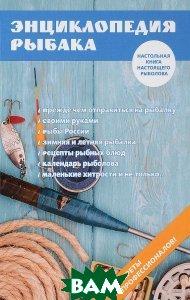 Купить Энциклопедия рыбака, T8RUGRAM, Научная книга, А. П. Умельцев, 978-5-521-05494-7
