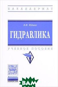 Купить Гидравлика. Учебное пособие, ИНФРА-М, В. Ф. Юдаев, 978-5-16-012476-6