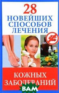 Купить 28 новейших способов лечения кожных заболеваний, РИПОЛ КЛАССИК, Полина Голицына, 978-5-386-06137-1